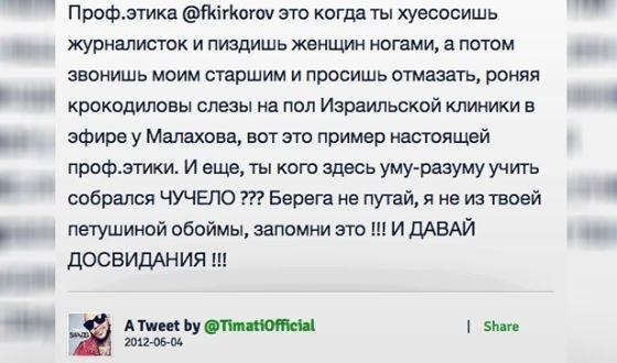 Конфликт Киркорова и Тимати 2 фото