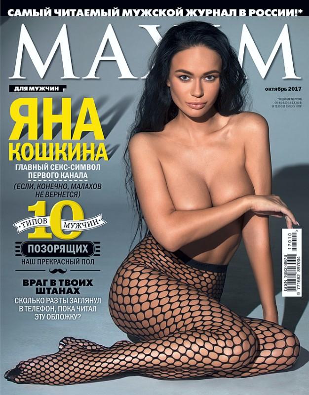 Фото Яны Кошкиной для журнала Максим